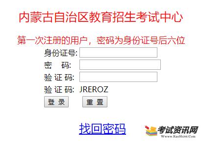 内蒙古2018年9月全国计算机等考准考证打印入口开通