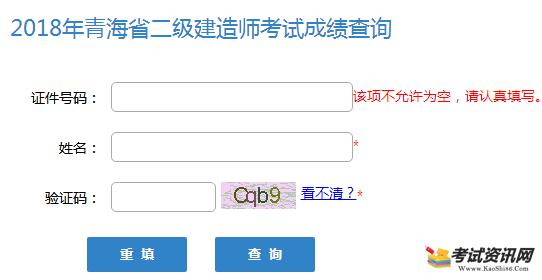 青海2018年二级建造师成绩查询入口已开通