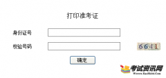 2018年安徽成人高考准考证打印入