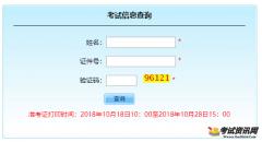 2018年北京成人高考准考证打印入