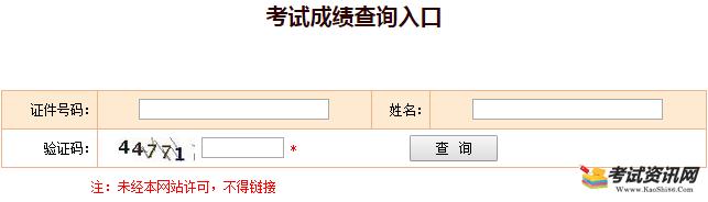 2018年贵州一级建造师考试成绩查询入口