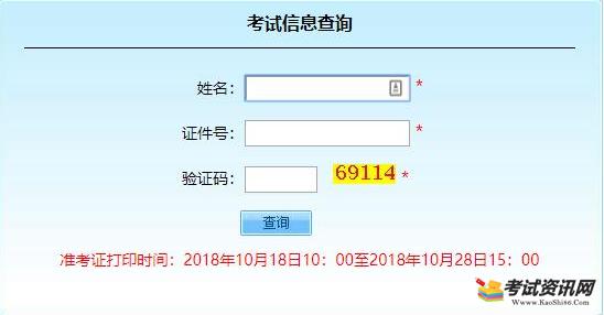 2018年北京东城成人高考准考证打印入口