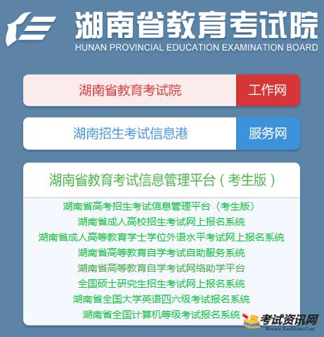 2018年10月湖南自学考试成绩查询入口