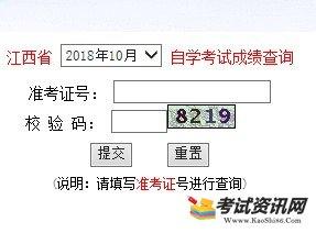 江西2018年10月自考成绩查询入口已开通 点击进入