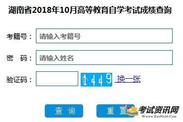湖南2018年10月自考成绩查询入口已开通 点击进入