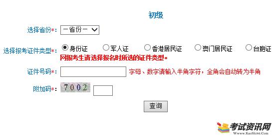 江西2019初级会计职称准考证打印入口