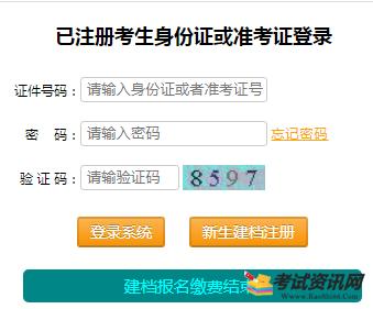 重庆2019年4月自考成绩查询入口已开通 点击进入