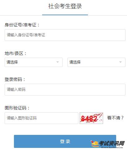 浙江2019年4月自考成绩查询入口已开通 点击进入