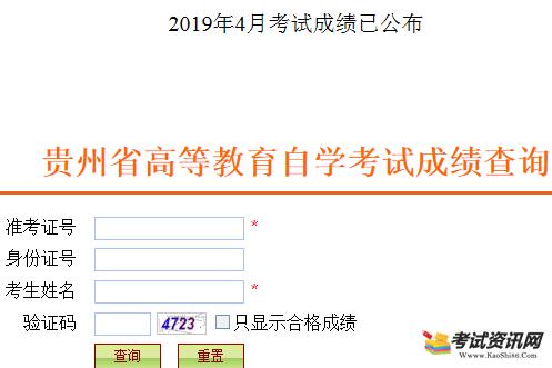贵州2019年4月自考成绩查询入口已开通 点击进入