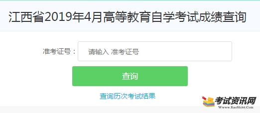 江西2019年4月自考成绩查询入口已开通 点击进入