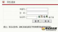 2019年陕西高中会考成绩查询入口(已开通)