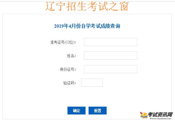 辽宁2019年4月自考成绩查询入口已开通