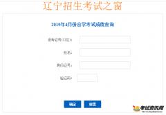 辽宁2019年4月自考成绩查询入口已开通,考生注意了!
