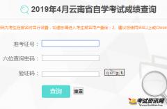 云南2019年4月自考成绩查询入口已开通 点击进入
