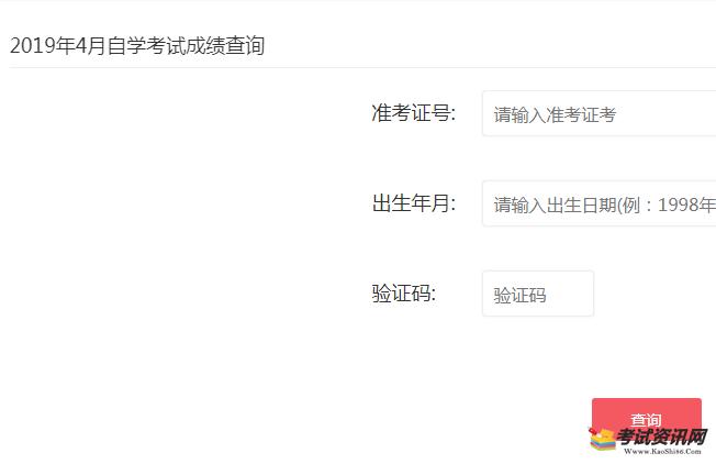 广东2019年4月自考成绩查询入口已开通
