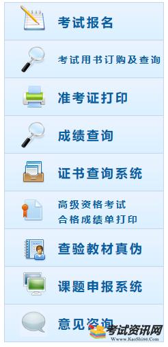 北京2019年中级会计师考试准考证打印入口