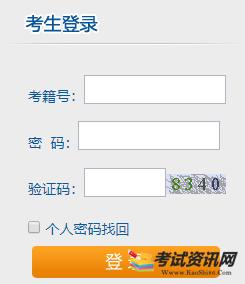 2019年下半年湖南自考报名入口