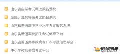 2019年10月山东自考报名时间及自考报名入口网址