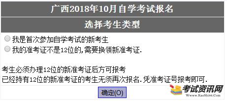 2019年10月广西自考报名入口.png