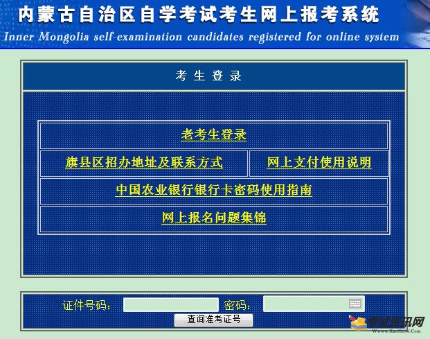 内蒙古自考报名入口