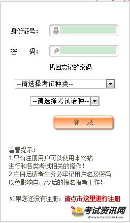 2019年10月新疆自考报名入口