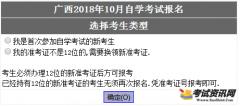 2019年10月广西自考报名入口预计9月3日开通