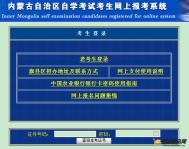 2019年10月内蒙古自考报名入口于2019年6月17日开通