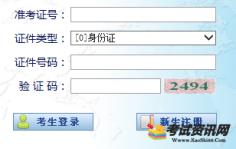 2019年10月宁夏自考网上报名日期预计为:9月1日--9月14日