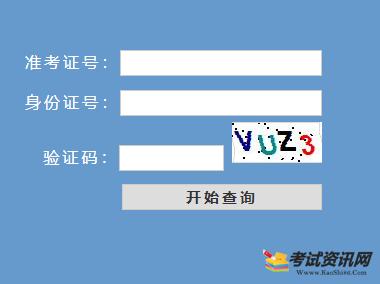 2020年1月浙江衢州学业水平考试成绩查询入口