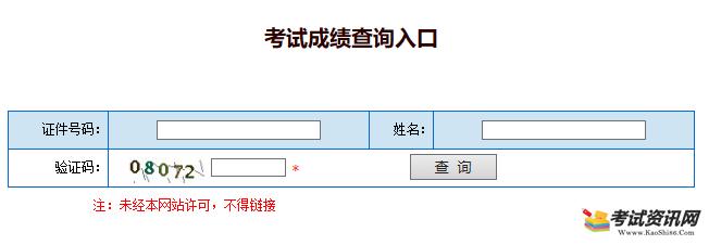 2019年广西二级建造师成绩查询入口已开通