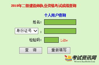 2019年广东二级建造师成绩查询入口已开通