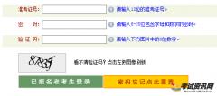 河南2019年10月自考报名入口已开通 点击进入
