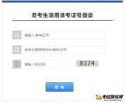 甘肃2019年10月自考报名入口已开通www.ganseea.cn