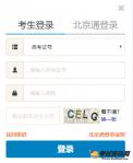 2019年10月北京自考报名入口于2019年8月31日开通