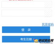 四川2019年10月自考报名入口已开通