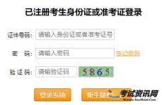 重庆2019年10月自考报名入口已开通