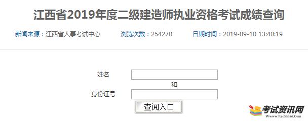 江西2019年二级建造师考试成绩查询入口