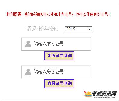 山东2019年二级建造师考试成绩查询入口