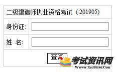 2019年湖南二级建造师考试成绩查询入口于2019年9月12日开通