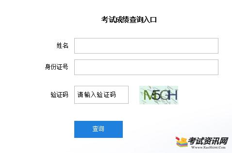黑龙江2019年二级建造师考试成绩查询入口