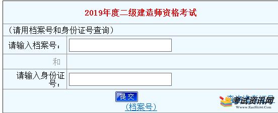 河南2019年二级建造师考试成绩查询入口
