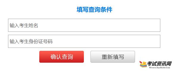 云南2019年二级建造师考试成绩查询入口