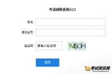黑龙江2019年二级建造师考试成绩查询入口已开通