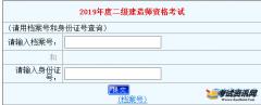 河南2019年二级建造师考试成绩查询入口已开通