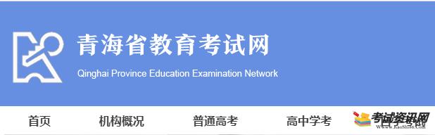 2019年10月青海自考成绩查询入口什么时候开通?