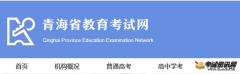 2019年10月青海自考成绩查询入口什么时候开通?11月19日