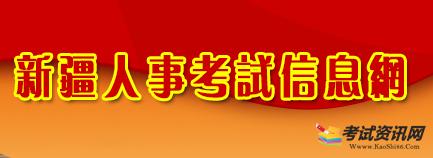 2020年新疆二级建造师报名官网:新疆人事考试网