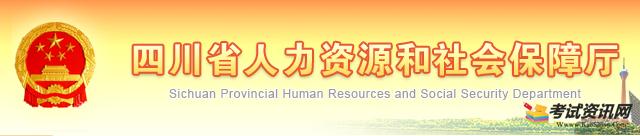 2020年四川二级建造师报名官网