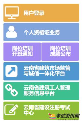 2020年云南二级建造师报名官网