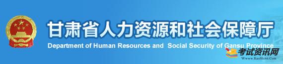 2020年甘肃二级建造师报名入口